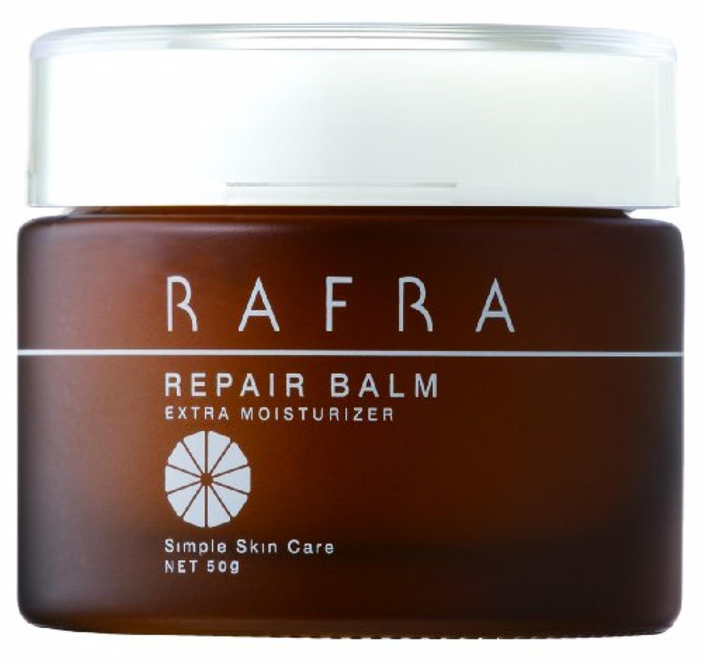 ラフラ リペアバーム 50g (多機能な濃厚保湿バーム) [乾燥が止まらない肌に]
