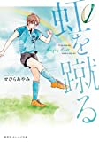 虹を蹴る (集英社オレンジ文庫)
