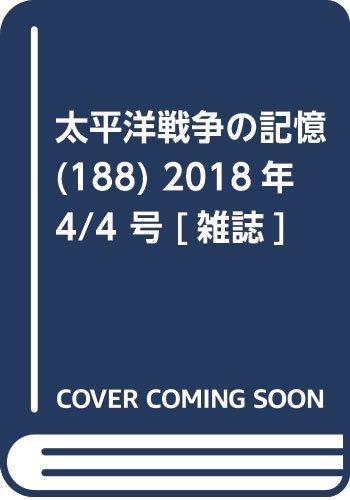 太平洋戦争の記憶(188) 2018年 4/4 号 [雑誌]