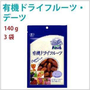 【有機ドライフルーツ・デーツ 140g ×3袋】オーガニック認定商品