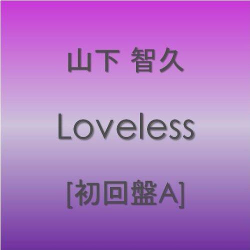 Loveless【初回盤A】