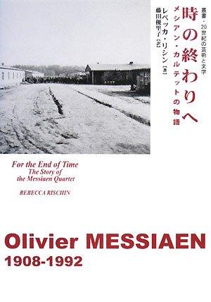 時の終わりへ メシアンカルテットの物語 (叢書・20世紀の芸術と文学)の詳細を見る