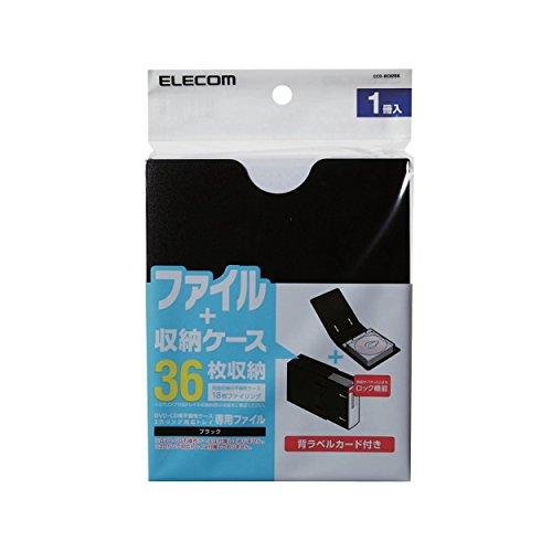 エレコム DVD・CD不織布ケース 2穴用ディスクトレイ専用ファイル ケース付 36枚収納 ブラック CCD-BC02BK