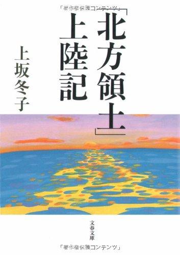 「北方領土」上陸記 (文春文庫)の詳細を見る