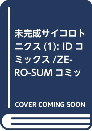 未完成サイコロトニクス 1巻 (ZERO-SUMコミックス)