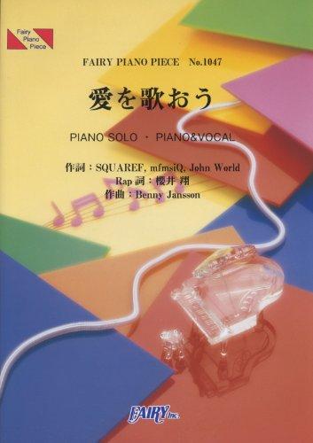 【愛を歌おう/嵐】感動的な歌詞の意味を紐解きながら紹介♡ピアノコードが人気の理由は?ライブ動画ありの画像