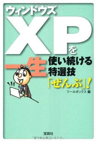 ウィンドウズXPを一生使い続ける特選技「ぜんぶ」!  (宝島SUGOI文庫)の詳細を見る