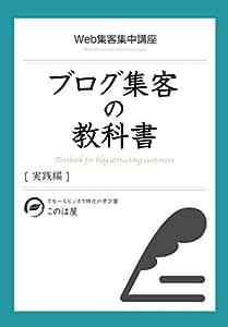 Web集客集中講座 ブログ集客の教科書【実技編】 [DVD]