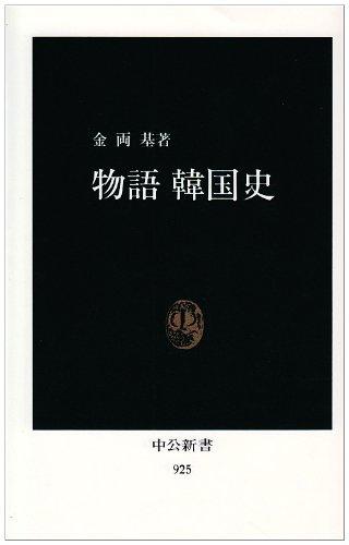 物語韓国史 (中公新書)の詳細を見る