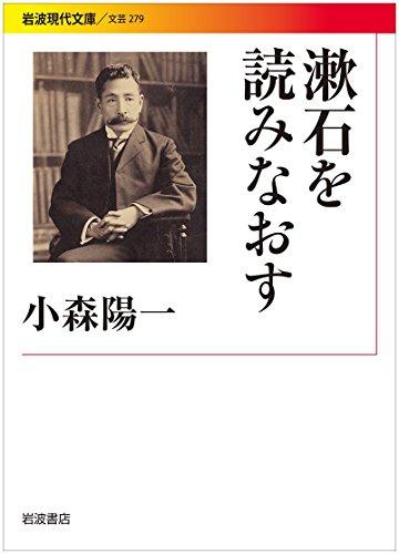 漱石を読みなおす (岩波現代文庫)の詳細を見る