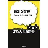 特別な存在―2ちゃんねるの笑える話 (2ちゃんねる新書)