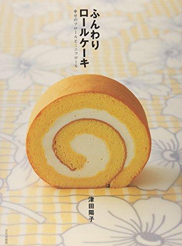 ふんわりロールケーキ—幸せのフロールとミニフロール