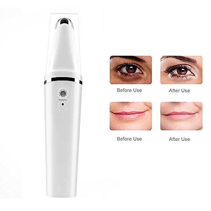 懐疑的ロゴ洗う美しい目の美しさ唇楽器高周波振動ホワイト家庭用フェードアイバッグダークサークルイオン美容インポート楽器usb充電アイメーター