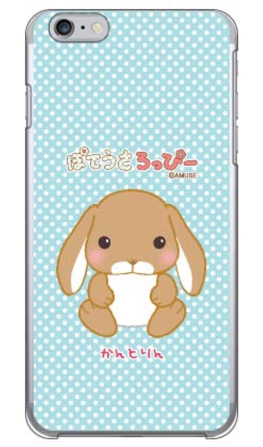 打倒会う測定可能[iPhone 6s Plus/Apple専用] スマートフォンケース ぽてうさろっぴーシリーズ かんとりん (クリア) 3AP6SL-PCNT-214-SDU4