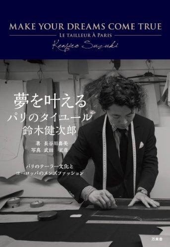 夢を叶える パリのタイユール 鈴木健次郎の詳細を見る