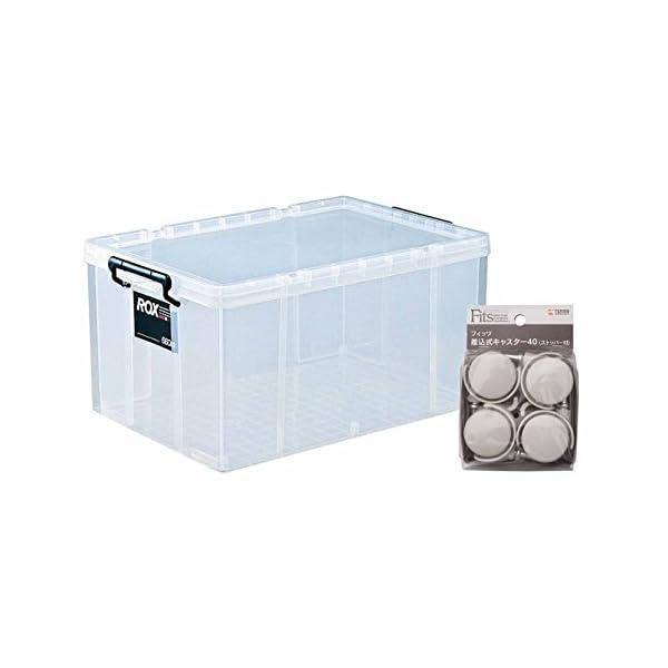 【セット買い】天馬 大型収納ボックス 660L ...の商品画像