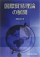 国際貿易理論の展開