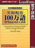 英和和英100万語専門用語対訳大辞典