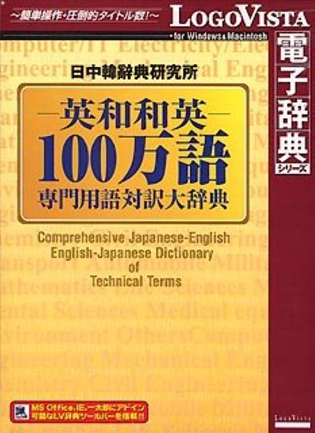 ブラケットブロンズ成人期英和和英100万語専門用語対訳大辞典