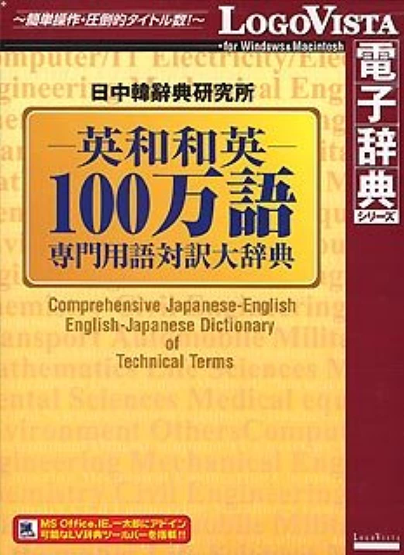 兵器庫精査するパーク英和和英100万語専門用語対訳大辞典