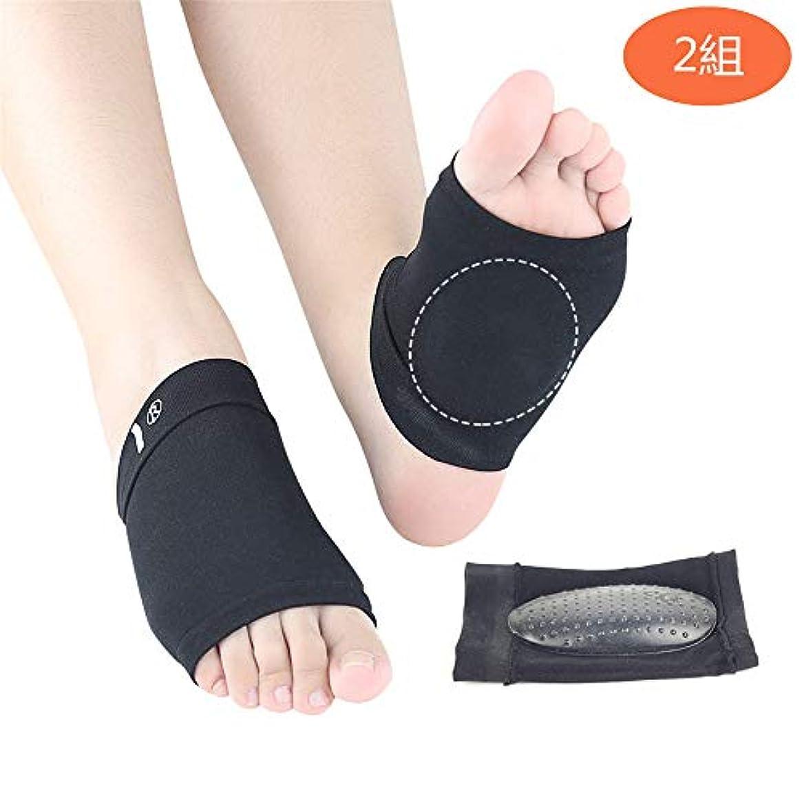 製品プレーヤースモッグ[HonLena] 足底筋膜炎 サポーター 偏平足 足 むくみ 解消 グッズ (2組) 黒色
