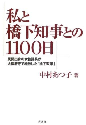 私と橋下知事との1100日 [単行本(ソフトカバー)] / 中村 あつ子 (著); 洋泉社 (刊)