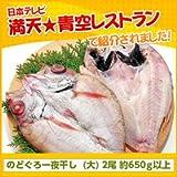 人気の高級魚のどぐろの干物 「のどぐろ一夜干し 大2尾 (約650g以上)」