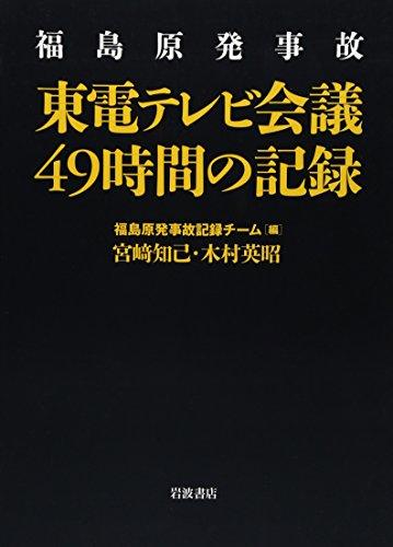福島原発事故 東電テレビ会議49時間の記録の詳細を見る