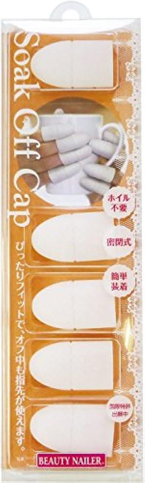 平行評判冒険家ソークオフ キャップ(SCAP-3)