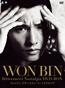 ウォンビンのビタースウィート・ノスタルジア DVD-BOX