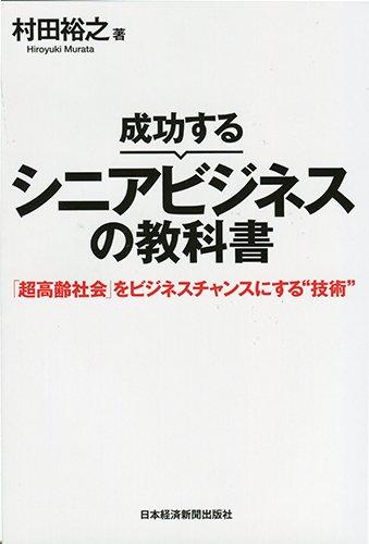 """成功するシニアビジネスの教科書 「超高齢社会」をビジネスチャンスにする""""技術"""