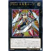 遊戯王 NECH-JP081-UL 《FNo.0 未来皇ホープ》 Ultimate