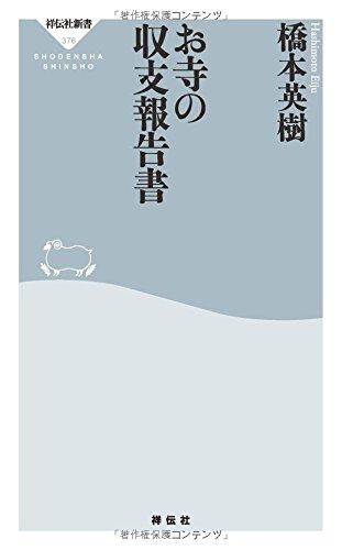 お寺の収支報告書(祥伝社新書)の詳細を見る
