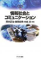 情報社会とコミュニケーション (MINERVA TEXT LIBRARY)