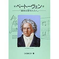 ベートーヴェン―運命は扉をたたく (作曲家の物語シリーズ (3))