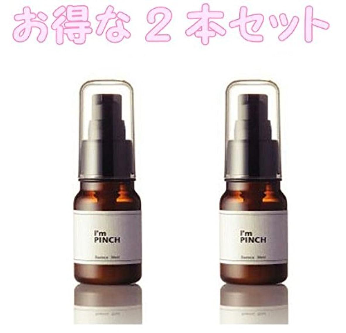 肥沃な疎外する分類【2本セット】 乾燥からお肌を救う美容液 I'm PINCH(アイムピンチ)10ml