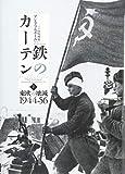 鉄のカーテン(上):東欧の壊滅1944-56