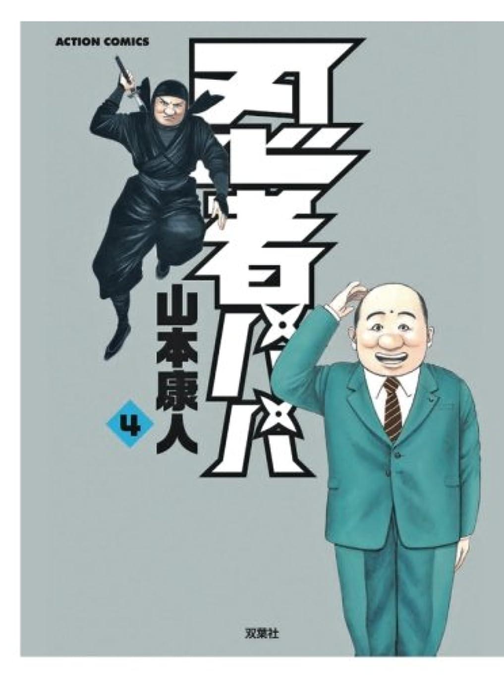 実用的ルーフ移植忍者パパ(4) (漫画アクション)