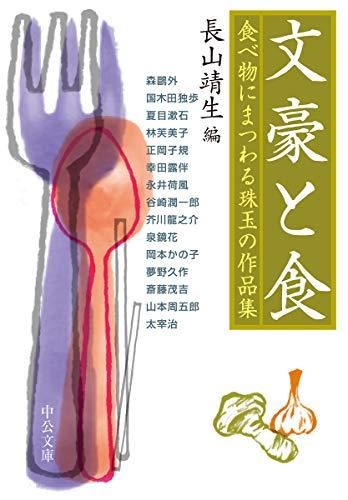 文豪と食-食べ物にまつわる珠玉の作品集 (中公文庫 (な52-6))