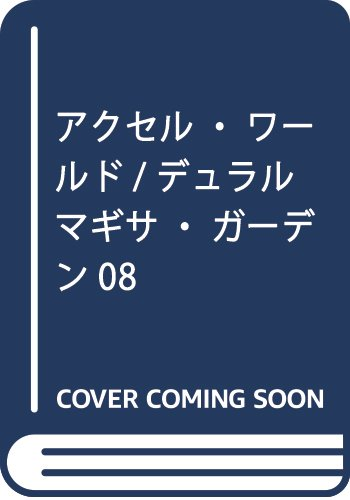 アクセル・ワールド/デュラル マギサ・ガーデン08 (電撃コミックス)