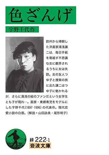 [画像:色ざんげ (岩波文庫 緑 222-1)]