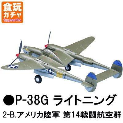ウイングキットコレクションVS3 [2-B.P-38G ライトニング アメリカ陸軍 第14戦闘航空群](単品)