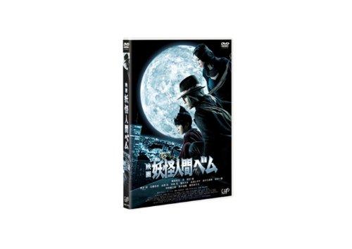 映画 妖怪人間ベム 【DVD通常版】<本編ディスクのみ>の詳細を見る