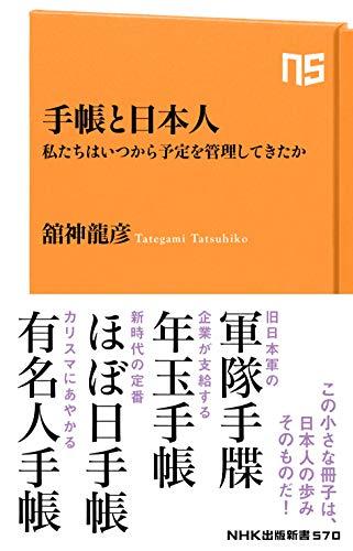 手帳と日本人―私たちはいつから予定を管理してきたか
