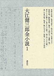 大江健三郎全小説 第1巻 (大江健三郎 全小説)