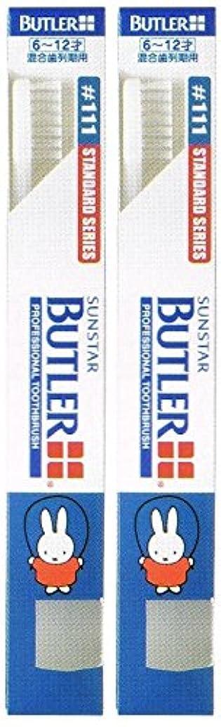 一掃する最少最悪サンスター バトラー コドモ歯ブラシ #111 キャップ付き【2本セット】