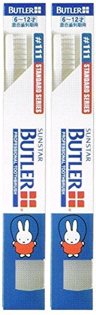 元気上院議員無効にするサンスター バトラー コドモ歯ブラシ #111 キャップ付き【2本セット】