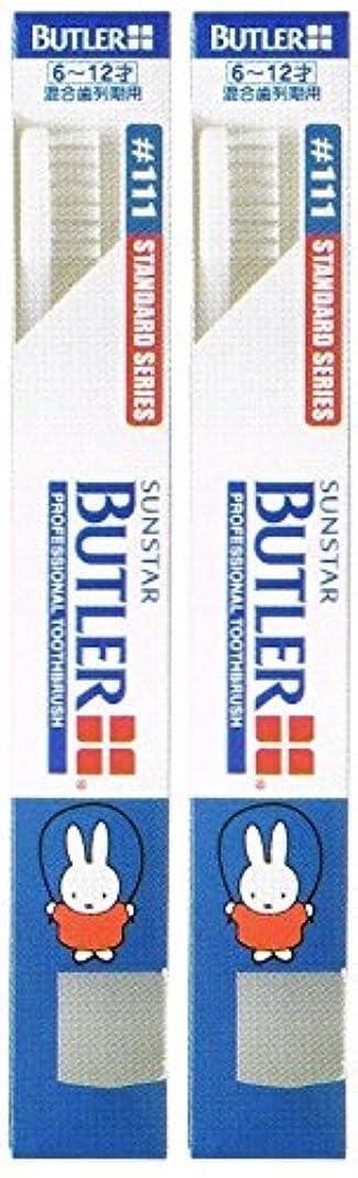 医療の行動却下するサンスター バトラー コドモ歯ブラシ #111 キャップ付き【2本セット】