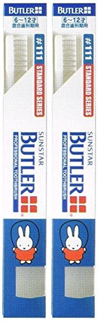 サンスター バトラー コドモ歯ブラシ #111 キャップ付き【2本セット】