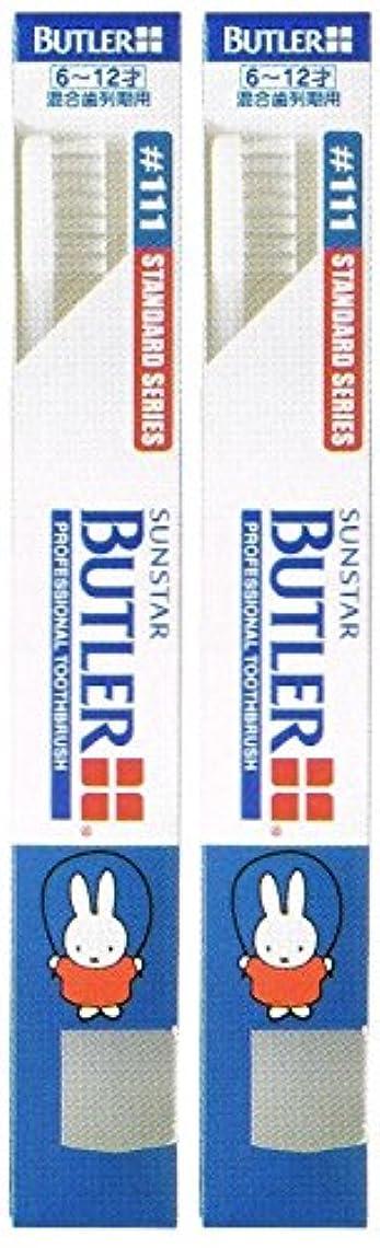 ジョージスティーブンソンベアリングサークル規範サンスター バトラー コドモ歯ブラシ #111 キャップ付き【2本セット】